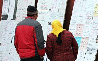 外媒:就业数据是北京的绝密