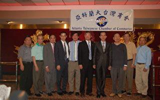 亞特蘭大台灣商會總結第25屆會務