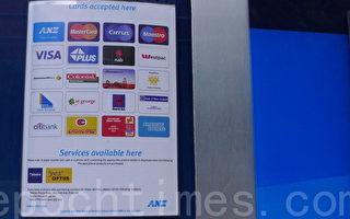 8月信用卡簽字停止 百萬澳人應儘快設密碼