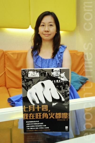 林慧思老师出版新书《七月十四,我在旺角火都嚟!》,她希望香港人认清中国共产党,互相勉励,努力争取公义的实现。 (宋祥龙/大纪元)