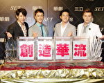 胡宇威(左起)、林佑威、宥勝、李國毅四位男主角於7月31日在台北出席三立華劇四帥公布記者會。(黃宗茂/大紀元)
