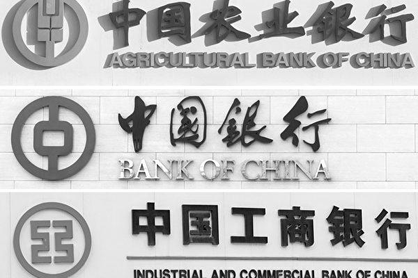 中共病毒肆虐 大陆四大国有银行利润受损