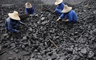 大陆煤价持续下降 煤企亏损面超70%