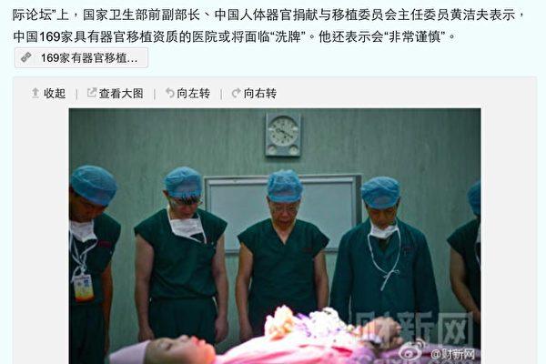 美医学杂志曝中共器官移植内幕 国际必须制止强摘