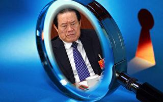 周永康香港幫被清洗 工行副總張紅力被德銀訴訟