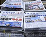 """7月31日《人民网》发表署名""""国平""""文章,首次明确称""""周永康严重违反党纪国法,纠结利益集团、权钱勾结、阻挡改革""""。图为香港大纪元受欢迎,市民游客争相抢阅。(余钢/大纪元)"""