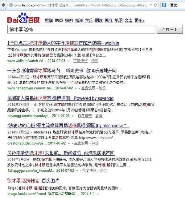 再搜索「徐才厚 活摘」,置頂文章為:新唐人的《【今日點擊】徐才厚最大的罪行|活摘器官|酷刑迫害》。(網絡截圖)