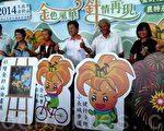 台东县太麻里乡金针山花季8月1日宣布正式开跑。(龙芳/大纪元)