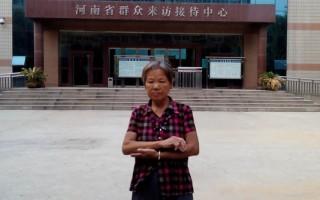 投书:河南省信访局暴力犯罪对抗公安部