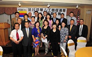 华商会第25届会员大会选出新一届理事
