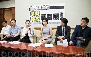 「高智晟無罪!」 臺法政界疾呼如期釋放