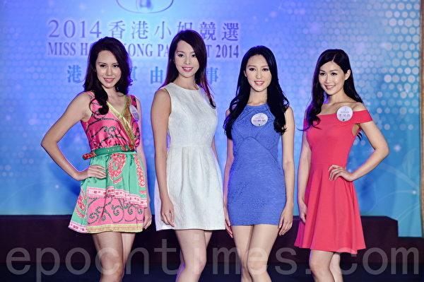 2014香港小姐候选佳丽首次亮相。(宋祥龙/大纪元)