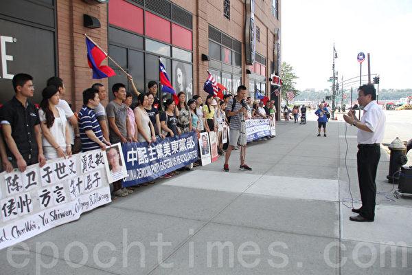 8月5日,中國民主黨與民主中國陣線人員在駐紐約中領館對面和平示威,要求釋放陳衛、于世文等鄭州十君子。(王依瀾/大紀元)