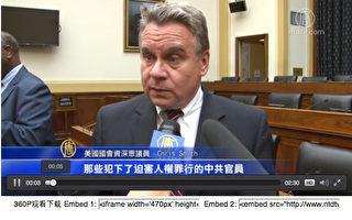 提出第5379号法案的国会资深众议员克里斯.史密斯表示,将持续推动该法案的通过,让中共迫害人权者清楚犯下残暴罪行的后果。(新唐人视频截图)