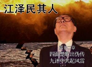 《江澤民其人》:胡溫借周正毅案對江開刀