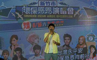 """陈建玮参加""""天佑台湾水平安˙环保感恩向前行""""演唱会。(三立提供)"""