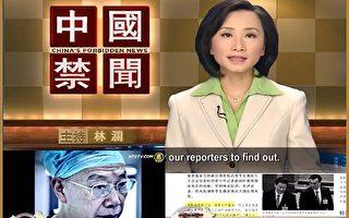 【工商報導】新唐人節目《中國禁聞》 第一手真相新聞及評論