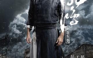 《黄飞鸿之英雄有梦》海报与预告片曝光