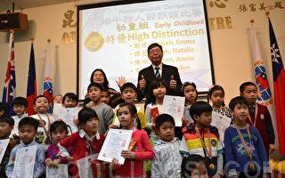 昆省漢字文化季競賽頒獎 大小中文迷齊聚