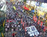 香港民主派將在與中聯辦主任張曉明的會面中,表達市民堅持包括公民提名在內的三軌方案的真普選訴求,圖為今年七一大遊行的場面。(潘在殊/大紀元)