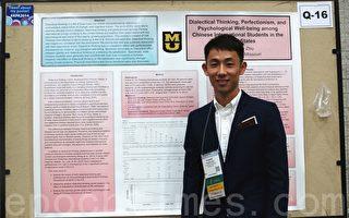 美心理学会年会 华人留学生展示研究成果