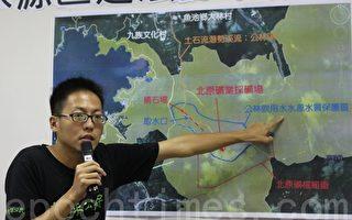 北原矿业违法采矿 台环团吁检调介入调查