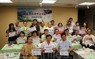 台灣和平中立    民團推2016大選併公投