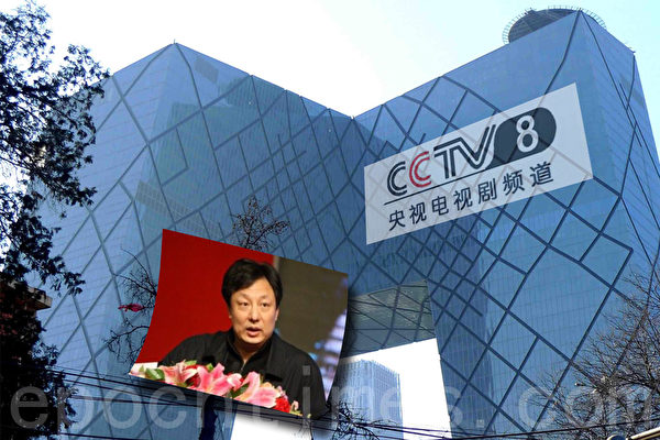8月14日,《央视》八套电视剧频道副总监、长期负责央视电视剧的引进与播出的黄海涛被带走调查。(大纪元制图)