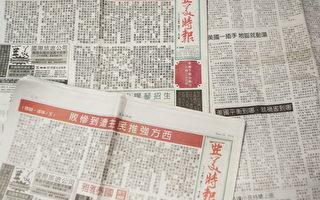 中共「借船出海」滲透紐約華文媒體