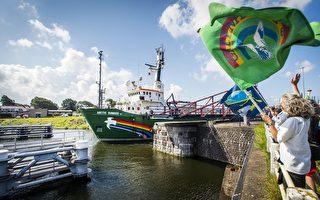 """荷兰绿色和平""""极地曙光号""""终返家"""