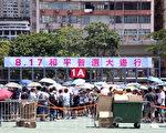 """亲共团体在8月17日发起反""""占中""""游行,中共动用了所有香港地下组织参与游行,撕裂香港。(潘在殊/大纪元)"""
