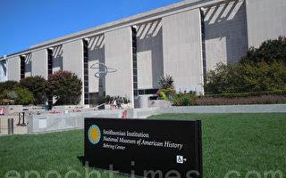 組圖:尋美國之根:美國家歷史博物館