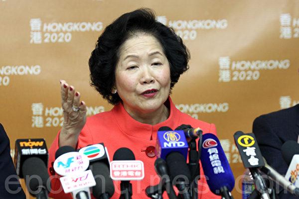 前政务司司长陈方安生牵头的香港2020,8月18日公布政改民调的结果,逾六成受访者拒绝假普选,并斥责港府顺应北京扭曲民意。(潘在殊/大纪元)