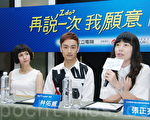 魏蔓(左起)、林佑威於8月20日在台北出席閃婚閃離票選結果公佈記者會。(黃宗茂/大紀元)
