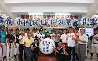 嘉义市订定821棒球日 传承嘉农精神