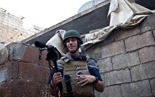 西方谴责记者被斩首暴行 美英全力追查刽子手