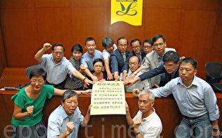 """香港26位泛民主派立法会议员签署""""政改承诺书"""",强调政改方案如果不符国际标准就会否决。(潘在殊/大纪元)"""