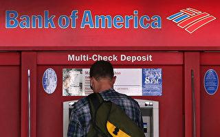 8月21日,美國銀行與美國司法部已經就金融危機前該行出售的問題債券達成和解協議,和解費高達166.5億美元,成為美國司法部對單個企業開出的史上最高罰單。(Justin Sullivan/Getty Images)