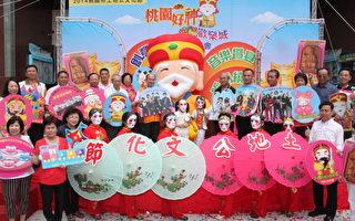 桃市土地公文化節 為台灣祈福