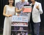 陳建寧老師(右)、潘小芬(左)現身,慶祝蕭閎仁30歲生日。(廣藝基金會提供)