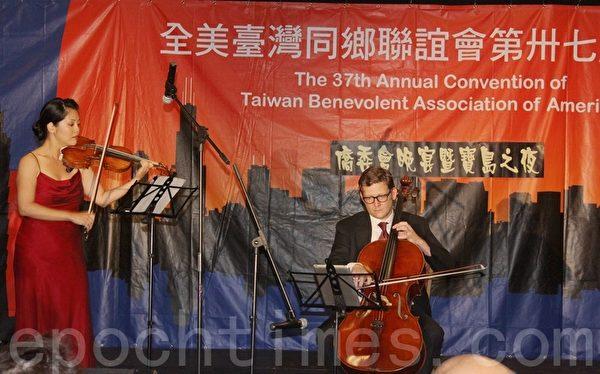 小提琴與大提琴合奏拉開了「寶島之夜」晚會帷幕(霍斯琦/大紀元)