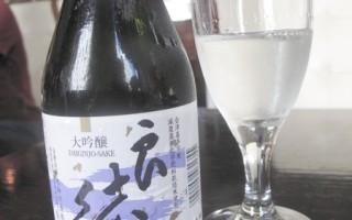 【阮公子品酒乾坤】冰镇日本清酒入口