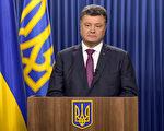 烏克蘭總理波羅申科25日宣布解散議會,並於10月26日舉行改選。(MYKOLA LAZARENKO/AFP)