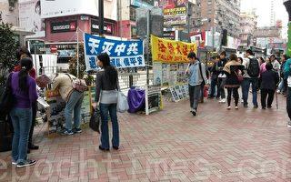 殴打法轮功学员 香港青关会成员首次被判刑