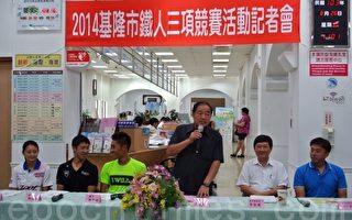 台湾头首届铁人三项  铁人飙速活力基隆