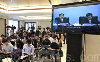 农行召开京港两地视像业绩会,公布2014年上半年业绩。(余钢/大纪元)