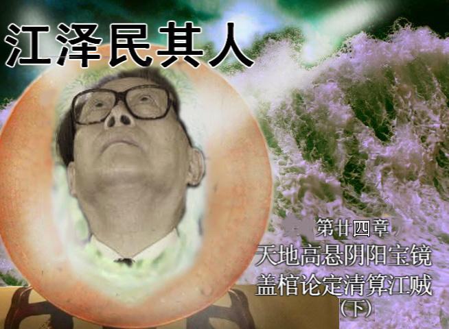 《江澤民其人》:對中華民族道德的摧殘