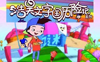 【工商报导】新唐人《浩昊文字国历险记》孩子学习汉字的动画片