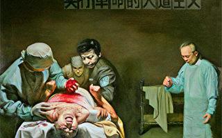 美专业医学杂志曝中国器官移植内幕(一)