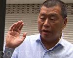 """8月28日晨,香港廉政公署调查人员突然到壹传媒集团主席黎智英的寓所进行调查。黎多次高调支持、参与旨在反抗中共扼杀香港普选的""""占中""""运动。(大纪元)"""